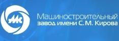 Машиностроительный завод имени Кирова - логотип
